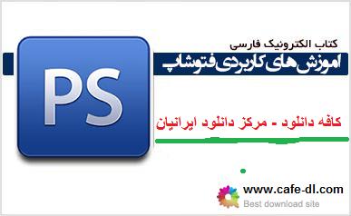 WinPDFEditor 2.3.0 ویرایش فایل های PDF