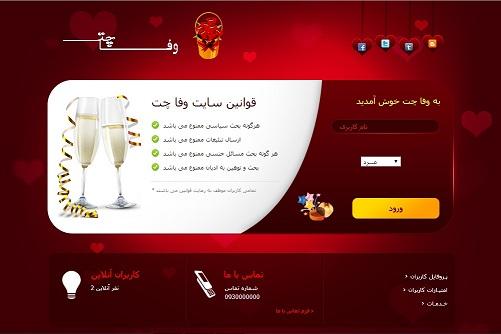 دانلود اسکریپت قدرتمند چت روم فارسی Pro Persian EZ Chat
