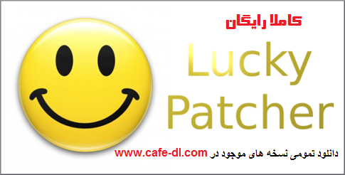 دانلود Lucky Patcher حذف لایسنس برنامه ها و بازی های اندروید
