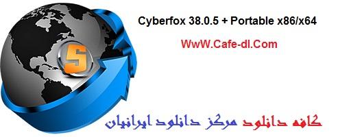 دانلود مرورگر پرسرعت Cyberfox 41.0.1 سايبرفاكس