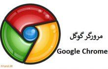 دانلود مرورگر گوگل كروم Google Chrome Final