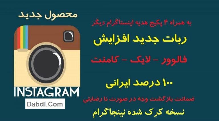 Instagram robot Nynjagram