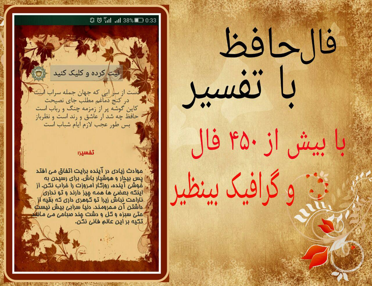Android app Hafiz interpretation