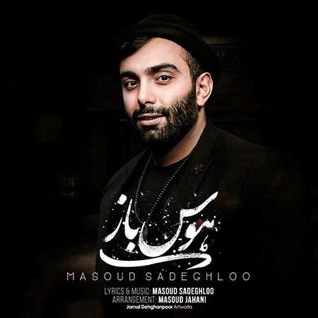 هوس باز آهنگ جديد از مسعود صادقلو Masoud Sadeghloo Havas Baz