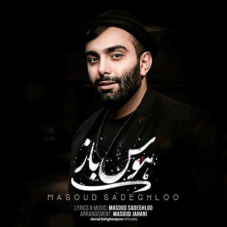 Masoud Sadeghloo Havas Baz