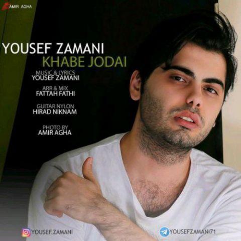 يوسف زمانی Yousef Zamani دانلود مستقيم تمام آهنگهای پخش شده
