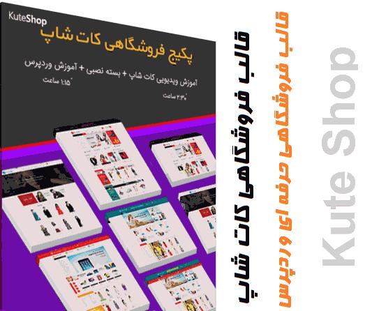kuteShop كات شاپ قالب حرفه ای فروشگاهی وردپرس