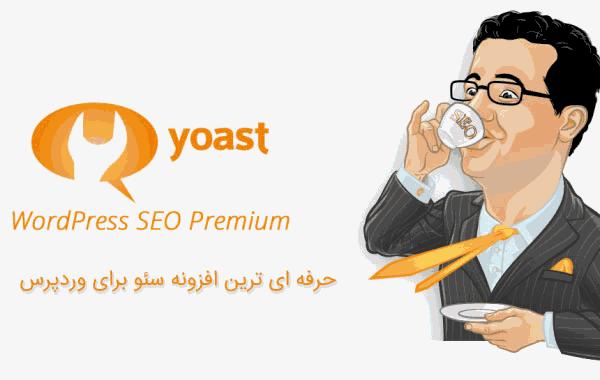 نسخه پریمیوم افزونه وردپرس سئو wordpress seo by yoast