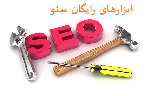 آموزش و معرفی ابزارهای مفید و رایگان سئو و بهینه سازی Free SEO tools