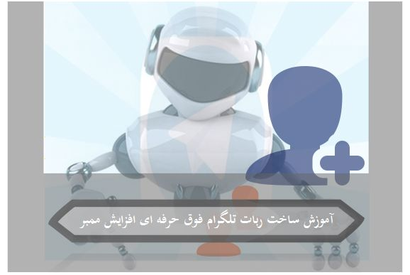 bot telegram increase member