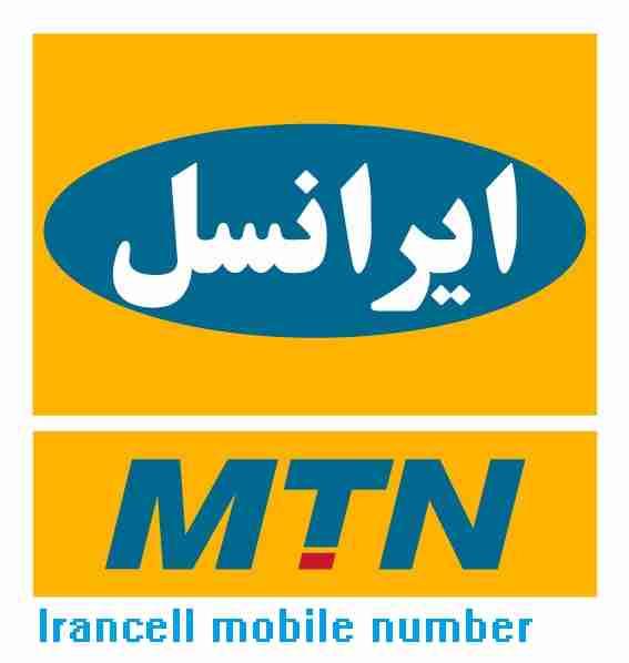 دانلود بانک شماره موبایل ایرانسل کل کشور Irancell mobile number