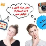 Instagram Fallover