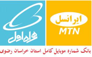 Khorasan Razavi Mobile Bank