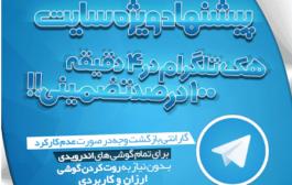 هک اکانت کاربران در تلگرام Telegram account hacked