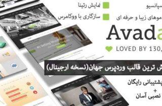 Avada آوادا قالب حرفه ای چند منظوره وردپرس
