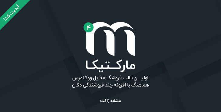 مارکتیکا Marketica قالب فروش فایل ووکامرس وردپرس