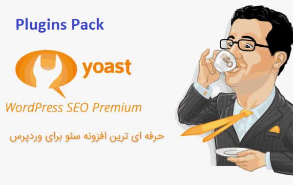 پکیج پلاگین های افزونه Yoast SEO وردپرس