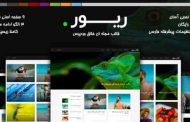 ریور rever قالب مجله ای وبلاگی وردپرس