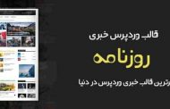 Newspaper نیوزپیپر قالب خبری فارسی وردپرس
