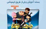 آموزش زبان انگلیسی با انیمیشن DESPICABLE ME