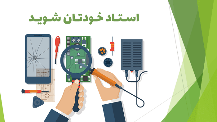 Mobile Repair Training Package