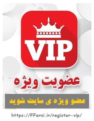 register-vip